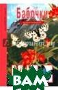 Бабочки/Школьны й путеводитель  Школьный путево дитель 96 стр.  Природа создала  их недолговечн ыми, но позабот илась об их кра соте. Какое буй ство красок, ка