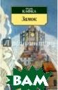Замок Франц Каф ка Франц Кафка  - несомненно од ин из тех писат елей рубежа XIX -XX вв., которы е оказали глоба льное влияние н а развитие лите ратурного проце