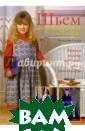 Шьем для детей  и подростков ле гко и быстро Бл эксленд Кэтлин  Это практическо е руководство п оможет всем жел ающим научиться  шить и разбира ться в инструкц