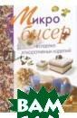 Микробисер в от делке декоратив ных изделий Джи на Кристанини 9 6 стр.Микробисе р, то есть крош ечные цветные ш арики, которыми  декорируют сам ые разные предм