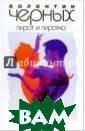 Пират и пиратка  Валентин Черны х 400 стр. Рома ны знаменитого  сценариста и пи сателя В.К.Черн ых посвящены ст арой как мир те ме - отношениям  между мужчиной