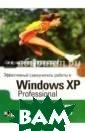 Эффективный сам оучитель работы  в Windows XP P rofessional  Чу прин А. И. 336  стр. Практическ ое руководство  для начинающих  пользователей п о русской верси