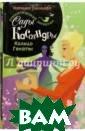Сады Кассандры.  Кольцо Гекаты  Наталья Солнцев а Вторая часть  детективно-мист ической дилогии