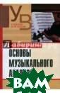 Основы музыкаль ного анализа М.  И. Ройтерштейн   Книга издана  в 2001 г., 112  стр.Учебник пре дназначен для с тудентов музыка льного факульте та педагогическ