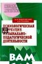 Психологическая  коррекция музы кально-педагоги ческой деятельн ости В. М. Поду ровский, Н. В.  Суслова  Книга  издана в 2001 г ., 320 стр.Посо бие содержит ме