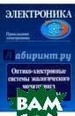 Оптико-электрон ные системы эко логического мон иторинга природ ной среды В. И.  Козинцев, В. М . Орлов, М. Л.  Белов, В. А. Го родничев, Б. В.  Стрелков Книга