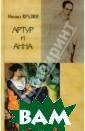 Артур и Анна Ми хаил Кралин Гер ои документальн ого повествован ия известного а хматоведа Михаи ла Кралина - Ан на Ахматова и в ыдающийся русск ий композитор А