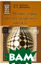 Основы теории у пругого дискрет ного контакта И . И. Аргатов, Н . Н. Дмитриев С истематически и злагаются поста новки пространс твенных контакт ных задач линей