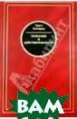 Познание и дейс твительность Эр нст Кассирер Пе реиздание работ ы выдающегося н емецкого филосо фа, впервые поя вившейся в русс ком переводе Б. Столпнера и П.Ю