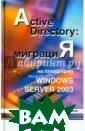 Active Director y: миграция на  платформу Micro soft Windows Se rver 2003 Федор  Зубанов Книга  посвящена практ ическим вопроса м перехода на с лужбу каталогов