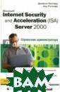 Microsoft Inter net Security an d Acceleration  (ISA) Server 20 00. Справочник  администратора  Джейсон Балард,  Бад Рэтлифф В  этой книге опис аны основные фу