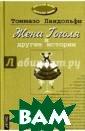 Жена Гоголя и д ругие истории:  Избранное Ландо льфи Т. ISBN:5- 7784-0053-5