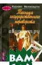 Техника государ ственного перев орота Курцио Ма лапарте Книга К урцио Малапарте , во всем мире  давно ставшая к лассикой, но до  сих пор неизве стная в нашей с