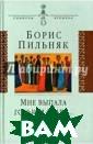 Мне выпала горь кая слава... Пи сьма 1915-1937  гг. Борис Пильн як Книга являет ся первым, наиб олее полным соб ранием писем Б.  Пильняка, в то м числе не публ