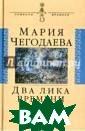 Два лика времен и. 1939. Один г од сталинской э похи Мария Чего даева Книга пос вящена художест венной культуре  предвоенной -  сталинской эпох и и рисует карт