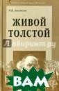 Живой Толстой:  Жизнь Л.Н.Толст ого в воспомина ниях Апостолов  Николай Николае вич В форме жив ых мемуарных и  эпистолярных св идетельств, хро нологически свя