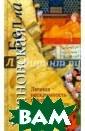 Личная нескромн ость павлина Бе лла Улановская  Произведения, с оставившие книг у известного пе тербургского пр озаика Беллы Ул ановской, неско лько выходят за