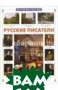 Русские писател и Александр Гал кин Творческий  вклад писателей  в русскую куль туру огромен. А  в жизни они бы ли разными. Но  все они любили  Россию и самые