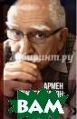 Армен Джигархан ян: `Я одинокий  клоун` Дубровс кий В. 332 стр.  `Я одинокий кл оун` - мемуары  одного из самых  популярных акт еров нашего теа тра и кино, Арм