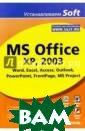MS Office XP, 2 003. Word, Exce l, Access, Outl ook, PowerPoint , FrontPage Гул ьтяев Алексей К онстантинович В  книге автор по дробно описывае т, как установи