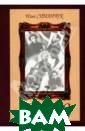 Зеркало отечест ва нашего Илья  Семанчук Нашей  журналистике, ч ьим `отцом-осно вателем` являет ся Петр Первый,  13 января 2003  года исполнило сь 300 лет. Ини