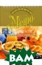 Бабушкины рецеп ты (пружина) Не клюдова В этой  книге собраны р ецепты лучших б люд традиционно й кухни. Они пр осты в приготов лении, не требу ют редких и дор