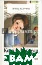 Король Матиуш Я нуш Корчак ISBN :5-8159-0224-1  978-5-8159-0863 -5