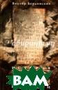 История кладоис кательства в Ро ссии Виктор Бер динских Книга и звестного росси йского историка , доктора истор ических наук, п исателя Виктора  Бердинских в ж