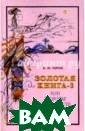 Золотая книга-3 , или Здоровье  без лекарств Та ртак Алла Михай ловна Алла Миха йловна Тартак —  известная цели тельница, собир ательница рецеп тов народной ме