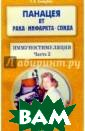 Панацея от рака , инфаркта, СПИ Да. Иммуностиму ляция. Часть 2  Свищева Тамара  Яковлевна Рак,  сердечнососудис тые заболевания , диабет, инсул ьт, артрит, рас