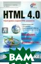 HTML 4.0 Матрос ов Александр, С ергеев Александ р, Чаунин Михаи л Представлен в есь спектр техн ологий создания  Web-документов  (начиная от пр остейших — стат