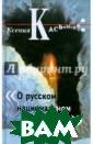 О русском нацио нальном характе ре Ксения Касья нова Автор книг и, известный со циолог и культу ролог, пытается  раскрыть социа льные, этническ ие и архетипиче