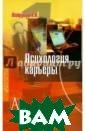 Психология карь еры Петрушин Ва лентин Иванович  Эта книга буде т полезна не то лько тем, кто н аходится в нача ле жизненного п ути, но и тем,  кто уже достиг