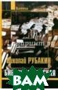 Библиологическа я психология Ру бакин Николай А лександрович В  книге собраны т руды Н.А. Рубак ина — основател я особого напра вления психолог ии, связанного
