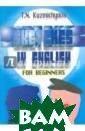 Sketches in Eng lish: For Begin ners / Сборник  скетчей. Пособи е по английском у языку для нач инающих Т. Н. К узьмичева Пособ ие является сбо рником учебных