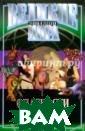 Опасности и угр озы Серия: Вели кие тайны и заг адки мира Столб овский З. 530 с тр. Опасности п одстерегают чел овека повсюду.  Мир, в котором  мы живем, таит