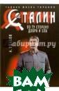 Сталин. По ту с торону добра и  зла А. Ушаков Л ичность Сталина  - одна из самы х таинственных  и противоречивы х фигур человеч ества. Влияние  вождя великой с