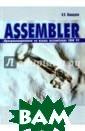 Программировани е на языке ассе мблера IBM PC В . Н. Пильщиков  288 стр. Книга  представляет со бой учебное пос обие по языку а ссемблер для пе рсональных комп