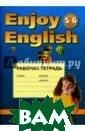 Enjoy English.  Английский с уд овольствием. 5- 6 классы. Рабоч ая тетрадь к уч ебнику английск ий языка