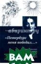 `Петербург меня  победил...` До кументальное по вествование о ж изни Е. Ю. Кузь миной-Караваево й, матери Марии  Лариса Агеева  О Кузьминой-Кар аваевой, извест