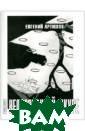 В неопознанной  шкуре Артюхов Е вгений Анатолье вич Новую книгу  Евгения Артюхо ва составили ст ихи, написанные  за два минувши х года. <b>ISBN :978-5-88093-22