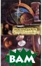 Нострадамус в л учах эзотерики  Филатова Анна А нна Филатова -  выпускница школ ы духовного раз вития КИ, Масте р космоэнергети ки - вопросами  эзотерики заним