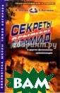 Секреты крымски х пирамид В. Ши гин, Э. Багиров  В книге извест ного российског о космоэнергета , основателя Шк олы космоэнерге тики, ректора И нститута космоэ