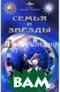 Семья и звезды  Ходосова Алекса ндра В этой кни ге предлагается  ознакомиться с  особенностями  характера лично стей - представ ителей всех 12  знаков Зодиака.
