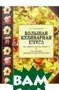 Большая кулинар ная книга Л. С.  Ивановская От  правильного рац ионального пита ния во многом з ависит здоровье  человека, его  настроение, а ч асто и атмосфер