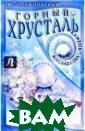 Горный хрусталь  - камень яснов идящих Липовски й Юрий Олегович  Трудно назвать  камень из огро мной семьи само цветов, который  был бы так чис т, так безукори