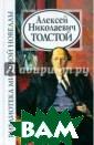 Библиотека миро вой новеллы: Ал ексей Толстой Т олстой Алексей  Николаевич Алек сей Николаевич  Толстой совреме нному читателю  больше известен  как автор рома