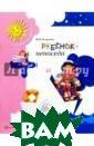 Ребенок-непосед а Безруких Марь яна Михайловна  Почему дети ста новятся беспоко йными (непоседа ми)? Как воврем я обнаружить на рушения в состо янии ребенка? К