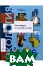 Биосфера и чело вечество. 9 кла сс. Учебник Шве ц Ирина Михайло вна, Добротина  Наталья Аркадье вна Пособие про должает линию у чебных пособий,  ориентированны