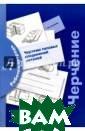 Черчение. Черте жи типовых соед инений деталей.  Рабочая тетрад ь № 7 Кучукова  Татьяна Василье вна Учебное пос обие предназнач ено для учащихс я 8-9 классов,